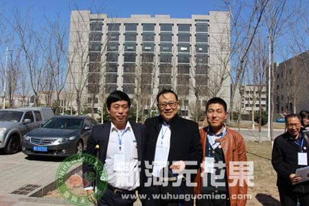 第四届中国无花果产业发展大会[1]
